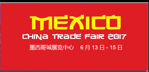 Lansen will attend China Trade Fair 2018 in Mexico