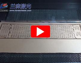 Dynamic Laser Marking machine mark on MDF